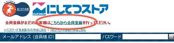 サイト上に掲載されている「会員登録はこちら」リンクや、「新規会員登録」ボタンを押して、会員登録画面へ遷移します。