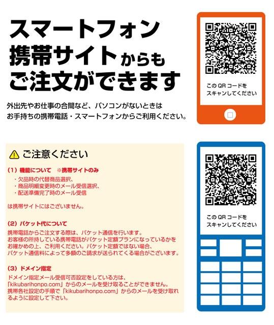 携帯サイトから、当サイト(http://www.kikubarihonpo.com/nishitetsu-store/)へアクセスいただきますと、携帯用画面が表示されます。